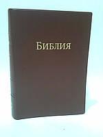 Религия Библия (Средняя) Каноническая Книги Священного Писания Ветхого и Нового Завета