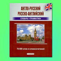 СлРс Глорія Англійська Русский Англійська словарь + грамматика (70 000)