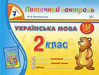 УЛА 7 хвилин Поточний контроль Укр мова 002 кл (до Вашуленко)