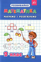 УЛА Розвивайко Математика 002 кл Рахуємо і розвязуємо