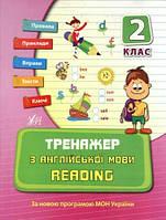 УЛА Тренажер з англійської мови Reading 002 кл