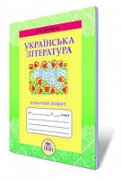 Українська література, 5 клас. Робочий зошит.  Авраменко О.М.