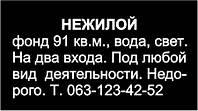 """Объявление в рамке на черном фоне в """"Газете Всё!"""""""