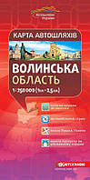 акКРТ К Авто (1:250 000) Волинська обл Карта автошляхів Авто Волынская