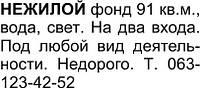 """Объявление простое в """"Газете Всё!"""""""