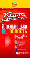 акКРТ К Авто (1:250 000) Хмельницька обл Карта автошляхів