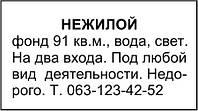 """Объявление в рамке  газете """"Трудоустройство Харьков"""""""