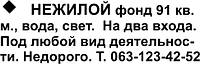 """Объявление жирным шрифтом в """"Газете Всё!"""""""