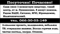 Рекламный блок в газетах Содружества рекламно-информационных изданий Украины