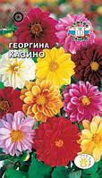 Георгина Казино (смесь) 0,2 г