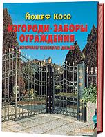 Йожеф Косо Изгороди, заборы, ограждения. Материалы, технология, дизайн (65711)