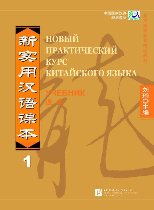 Новый практический курс китайского языка. Учебник. Том 1