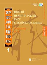 Новий практичний курс китайської мови. Підручник. Том 1