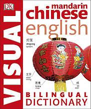 Наочний двомовний словник китайської та англійської мов