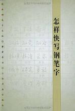 Як швидко писати китайські ієрогліфи від руки