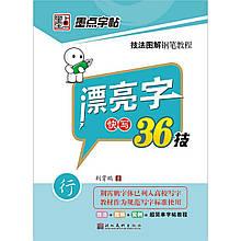 Посібник з китайської скоропису: 36 прийомів гарного листа