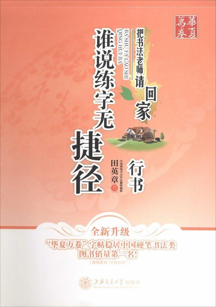 Самоучитель по китайской каллиграфии: кто сказал, что стиль синшу не из простых