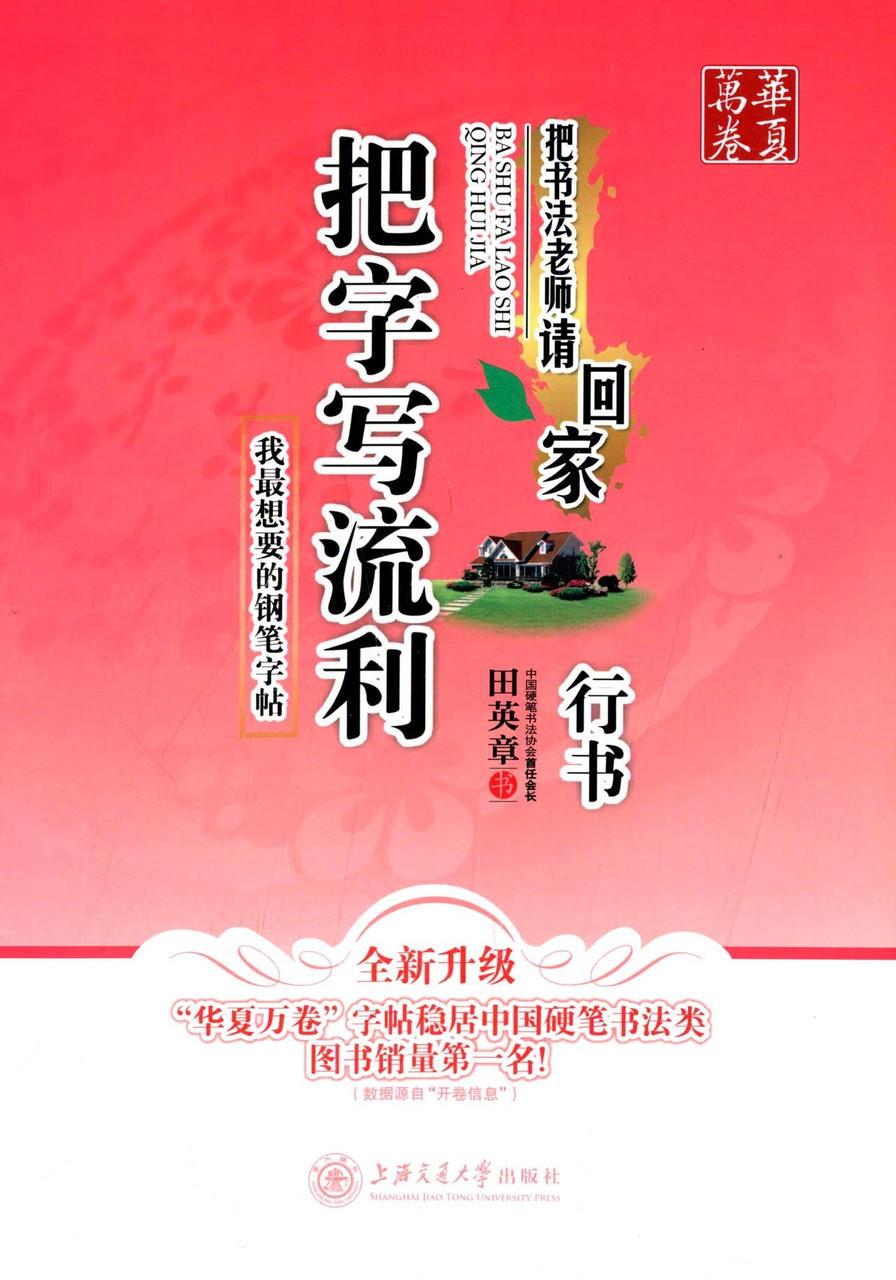 Самоучитель по китайской каллиграфии: пишем легко и изящно стилем синшу