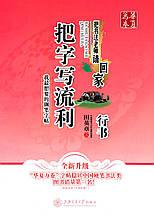 Самовчитель з китайської каліграфії: пишемо легко і витончено стилем синшу