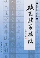Техника рукописной китайской скорописи