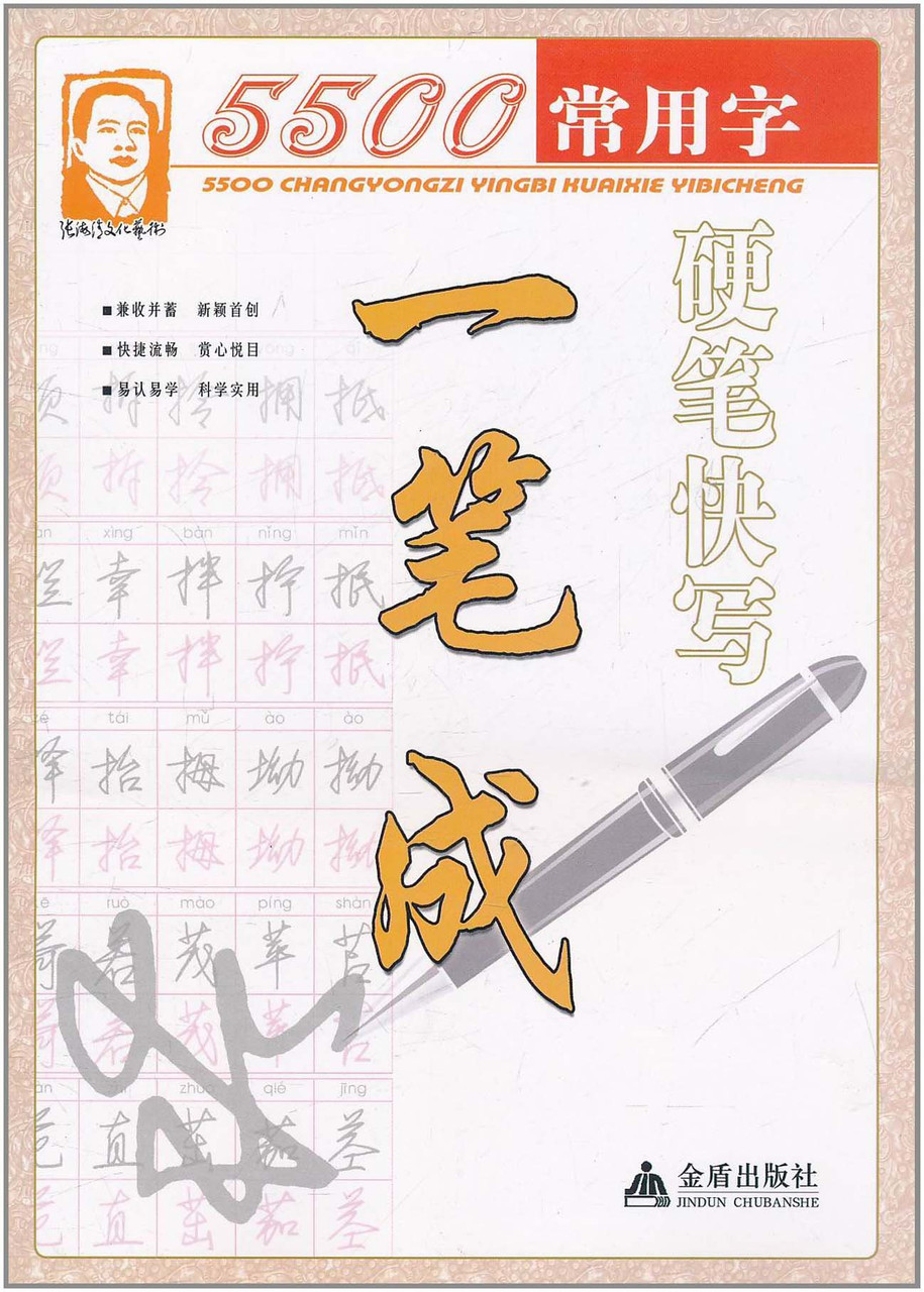 5500 часто используемых китайских иероглифов: пособие по быстрому рукописному написанию
