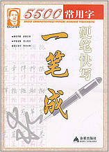 5500 часто використовуваних китайських ієрогліфів: посібник по швидкому рукописному написання