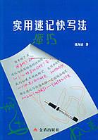 Практическое пособие по рукописной китайской скорописи