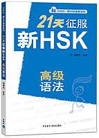 Подготовка к HSK за 21 день. Грамматика. Высший уровень. (5, 6 уровень HSK)