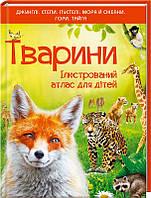 Тварини Ілюстрований атлас для дітей