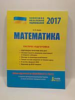 НЗО Літера ЛТД 2016 НЗО Математика ЕКСПРЕС підготовка