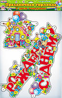 Світогляд Праздничная гирлянда с блестками С днем рождения 6549а