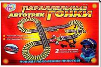 """Трек от сети """"Параллельные гонки"""" Joy Toy, 0812"""