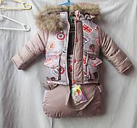 Комбинезон-трансформер детский оптом, зимний, до 1,5 лет, бежевый с рисунком, отделанный мехом
