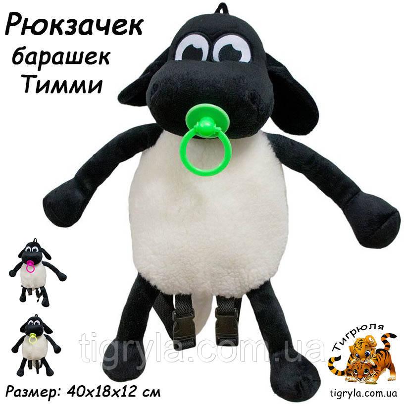 Барашек Тимми, игрушка - рюкзак баранчик Тими