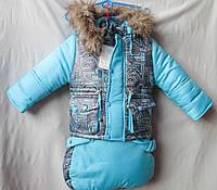 Комбинезон-трансформер детский оптом, зимний, до 1,5 лет, голубой с рисунком, отделанный мехом