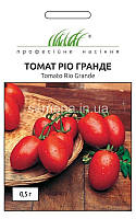 Семена томат Рио Гранде сливка 0,5 г  UnigenSeeds