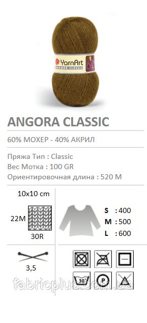 Пряжа Ангора классик