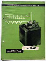 """Журнал (Бюллетень) """"Декада сопротивлений. Тип КДС"""" 1949 год, фото 1"""