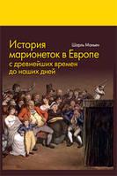 История марионеток в Европе с древнейших времен до наших дней