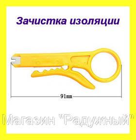 Зачистка изоляции, ключ Rj 45 Pro