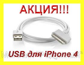 USB кабель шнур для iPhone 4 4с 4g 3 2 Ipad