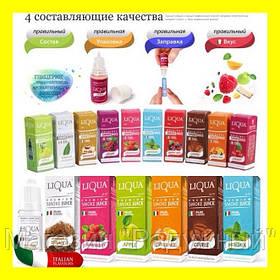 Жидкость (масло) для электронных сигарет и кальянов 10 шт Liqua