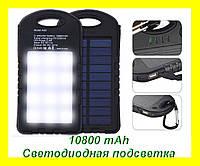 Солнечное зарядное устройство Power Bank 10800 mAh со Светодиодной подсветкой