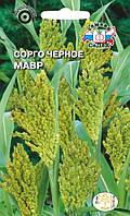 Сорго Мавр черное 0,5 г