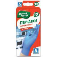 Рукавички Мелочи Жизни универсальные одноразовые нитриловые S 10 шт (9032 CD)