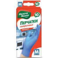 Рукавички Мелочи Жизни универсальные одноразовые нитриловые М 10 шт (1043 CD)