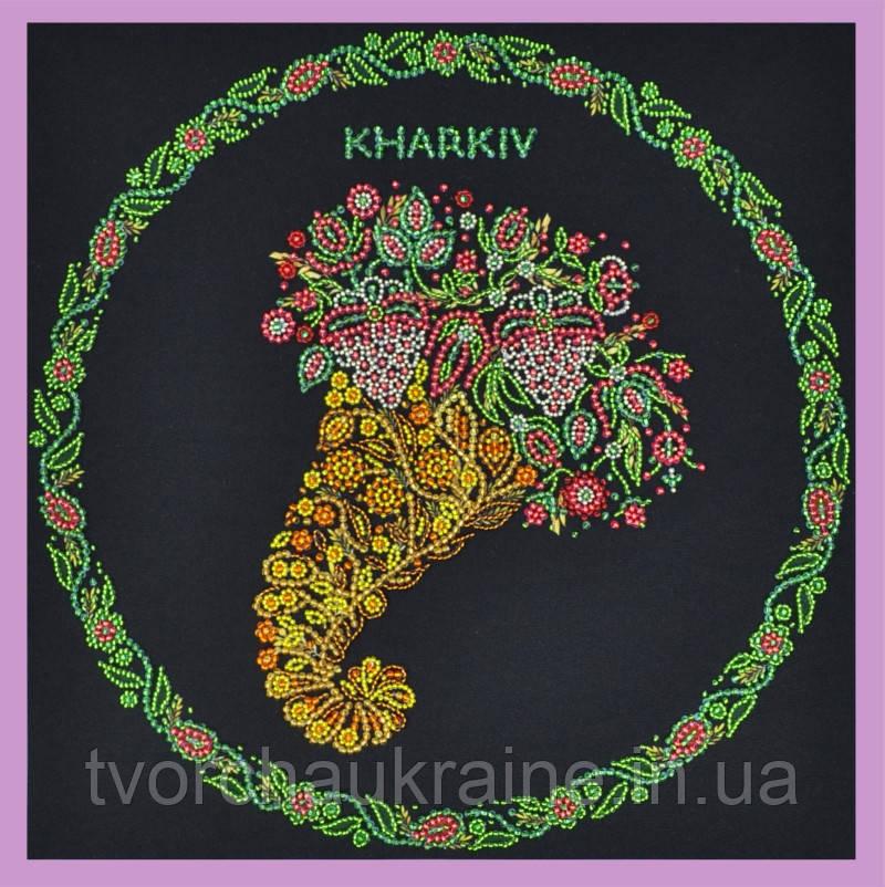Набор для вышивания бисером Символ города Харькова