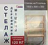 Стеллаж деревянный 150х80х30см, 5 полок, фото 3