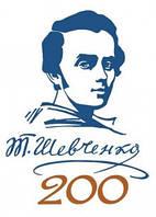 Стенды посвящённые к 200-летию со дня рождения великого Кобзаря