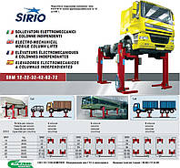 Колонны подкатные подъемники SIRIO SRM для грузового транспорта 12-70т